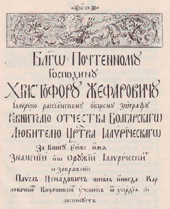 Hristofor Zhefarovich