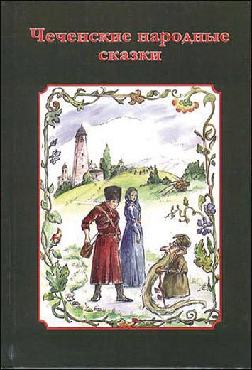 Чеченские народные сказки