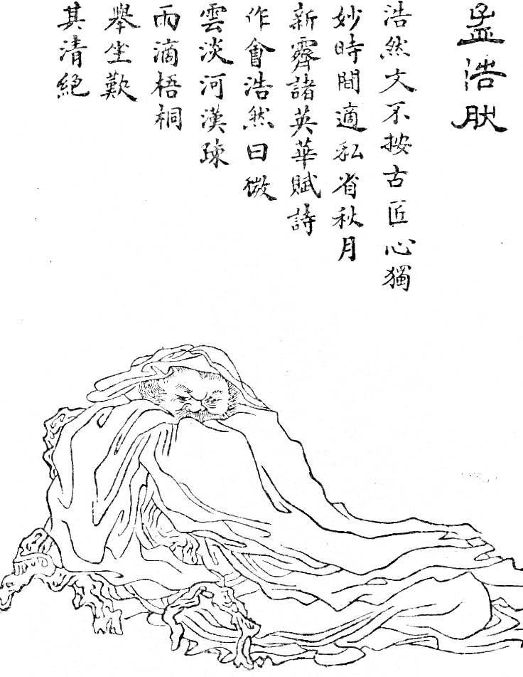 Meng Haoran