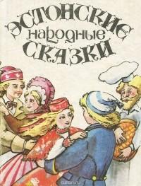 Эстонские народные сказки