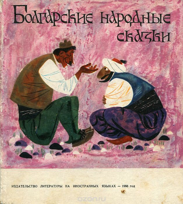 Болгарские народные сказки