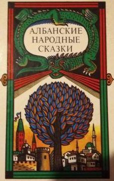 Албанские народные сказки