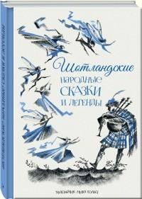 Шотландские народные сказки