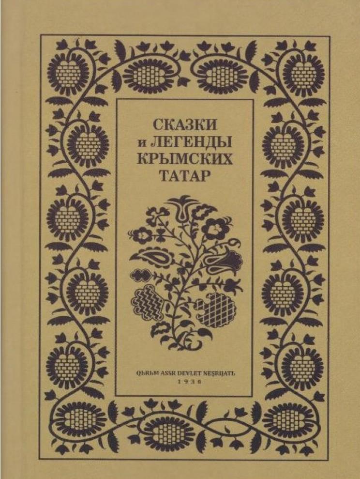 Крымские народные сказки