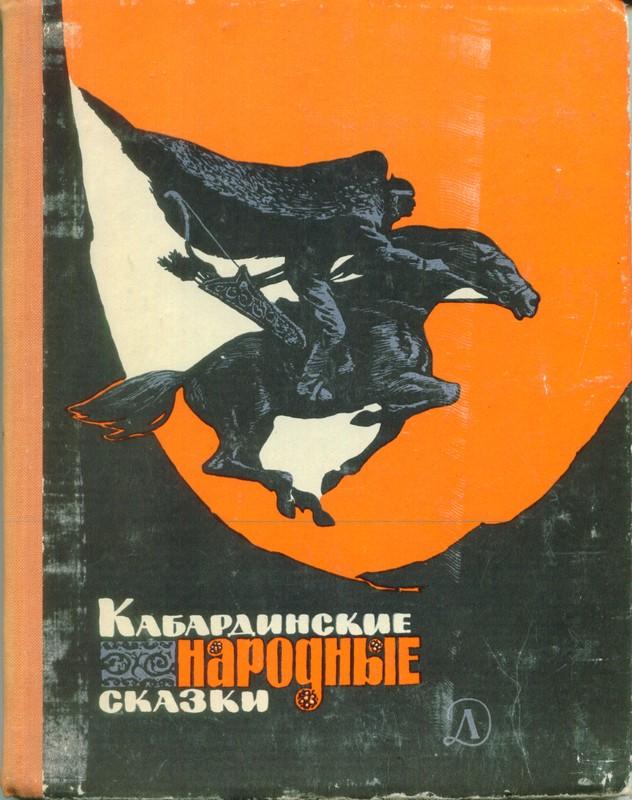 Кабардинские народные сказки