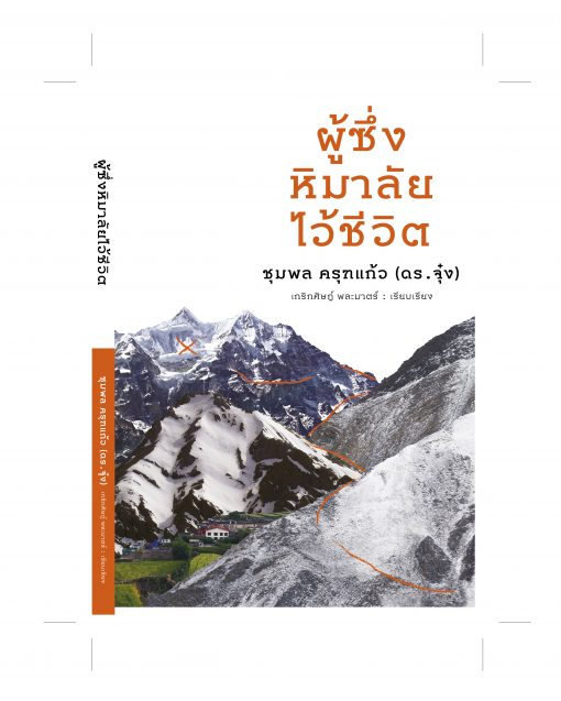 Cover_Himalayan_Race_Front_Cover-01
