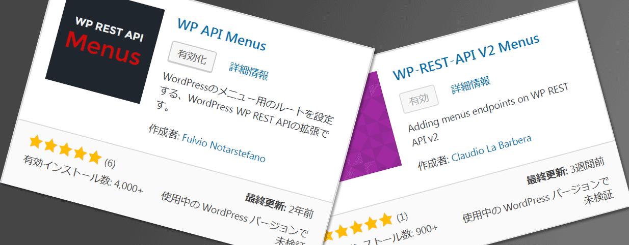 Wordpress API menu endpoint pluguins
