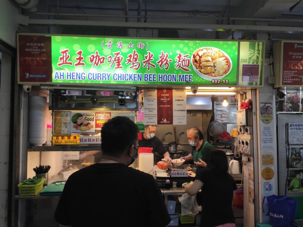 Ah Heng Curry Chicken Bee Hoon Mee Stall