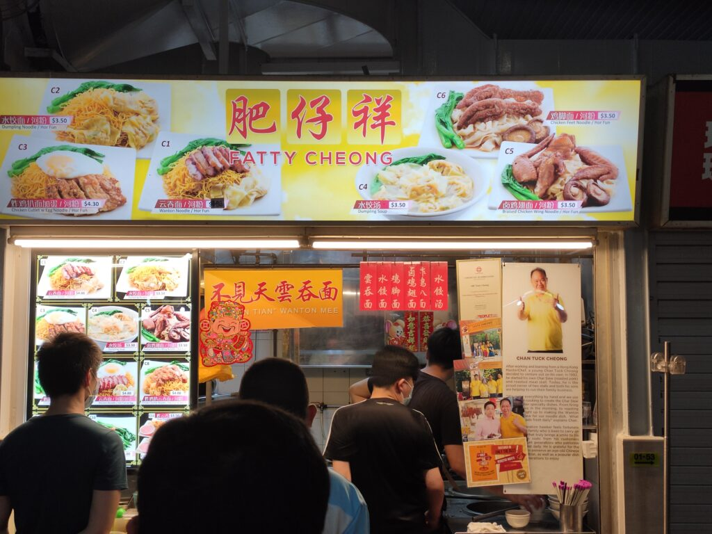 Fatty Cheong Wanton Noodles Stall