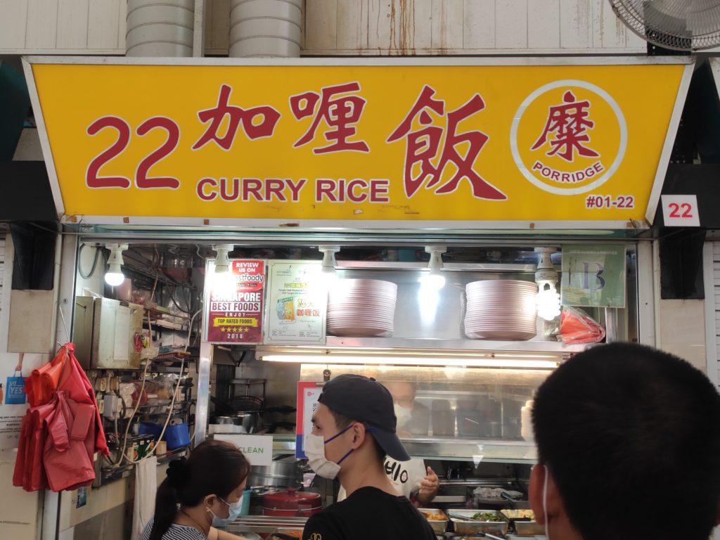 22 Curry Rice Stall