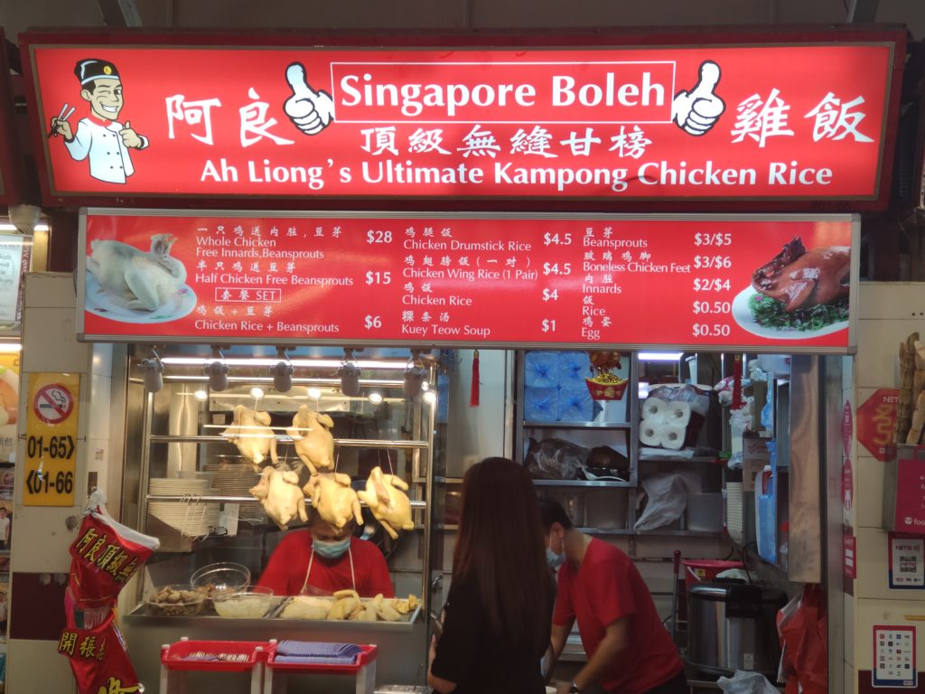 Ah Liong's Ultimate Kampong Chicken Rice Stall