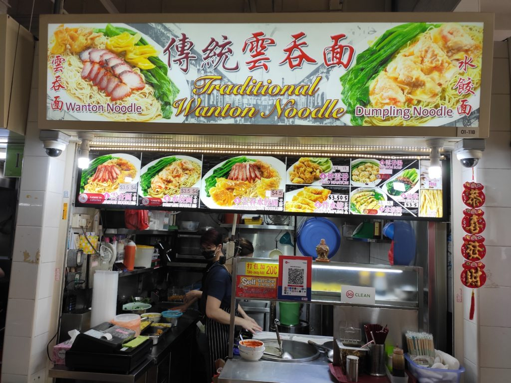 Albert Centre Traditional Wanton Noodle Stall