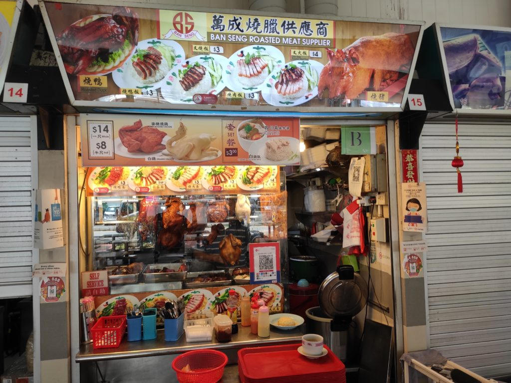 Ban Seng Roasted Meat Supplier Stall