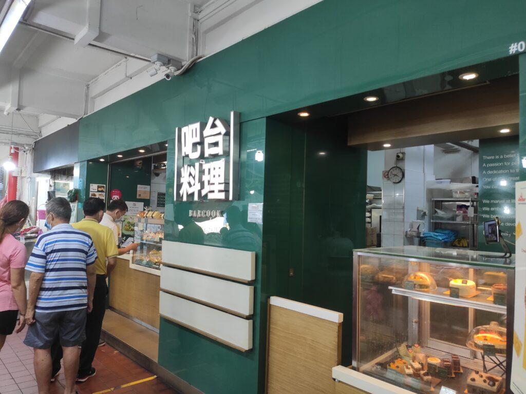Barcook Bakery: Hong Lim Complex