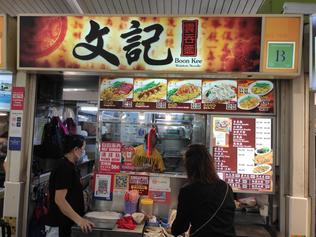 Boon Kee Wanton Noodle Stall