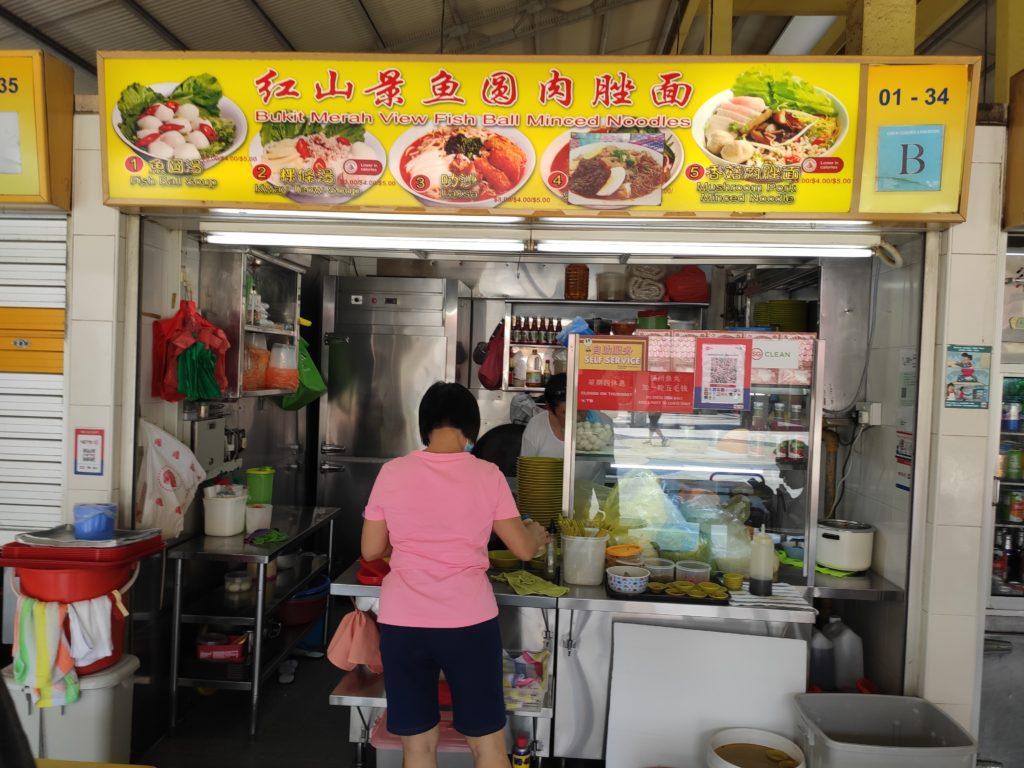 Bukit Merah View Fishball Minced Meat Noodle: Telok Blangah Rise Food Centre
