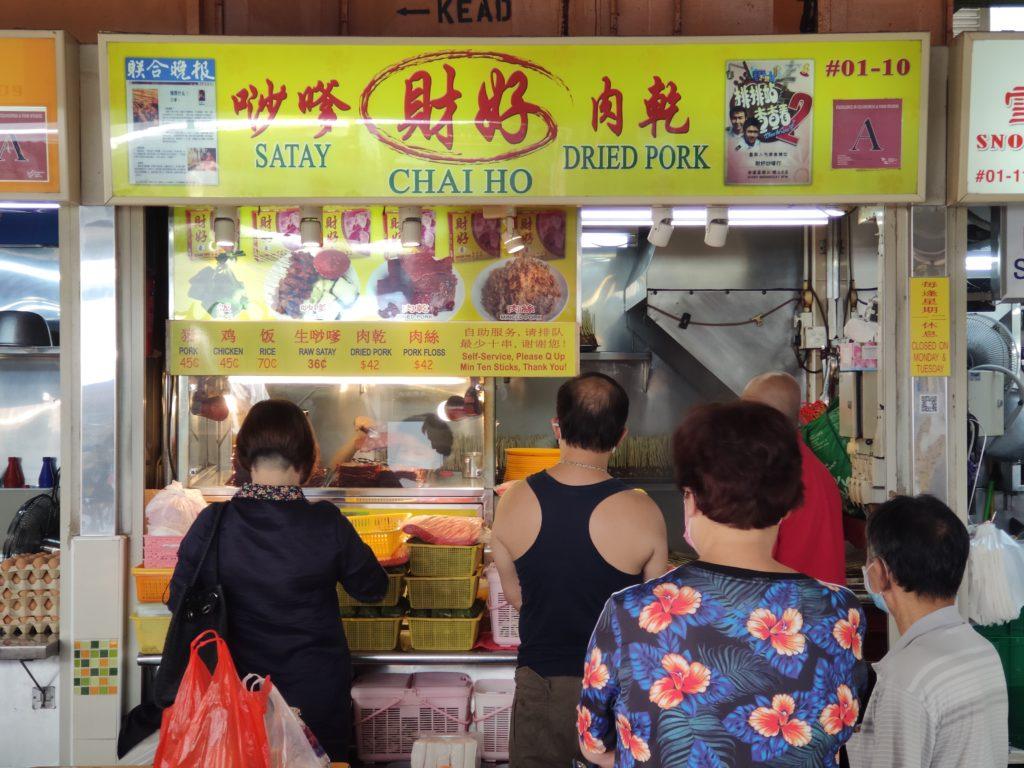 Chai Ho Satay Stall