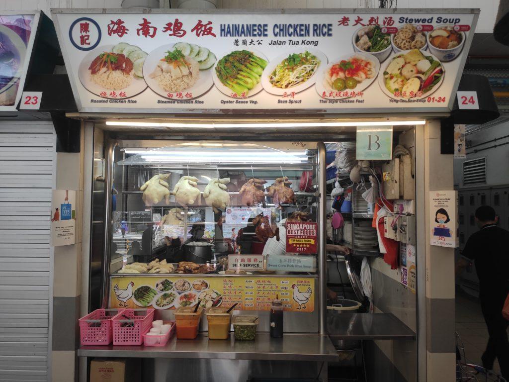 Chen Ji Hainanese Chicken Rice Stall