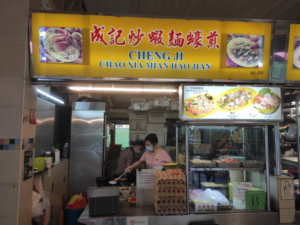 Cheng Ji Chao Xia Mian Hao Jian Stall