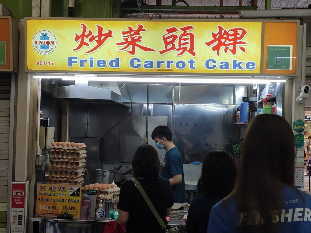 Clementi Fried Carrot Cake Stall