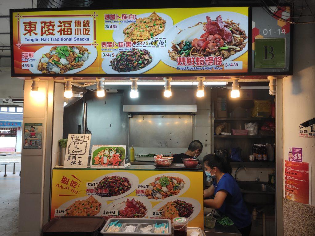 Dong Ling Fu Tanglin Halt Traditional Snacks Stall