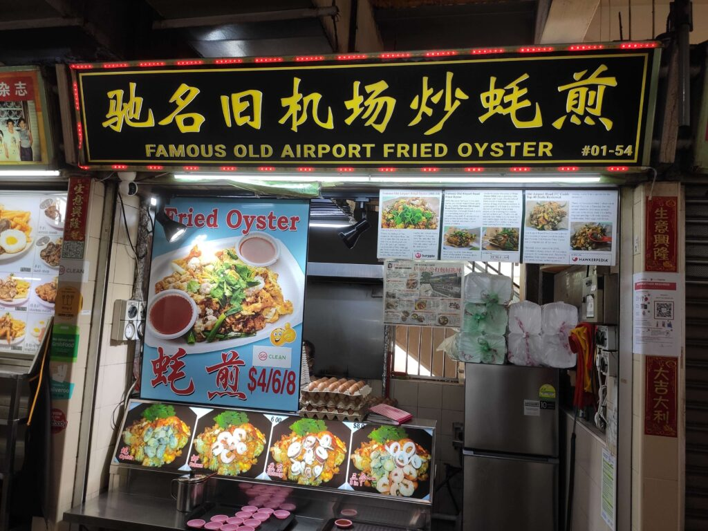 Famous Old Airport Fried Oyster Stall