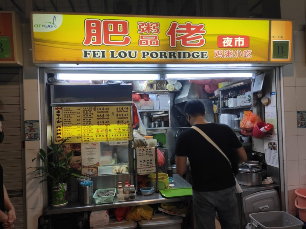Fei Lou Porridge Stall