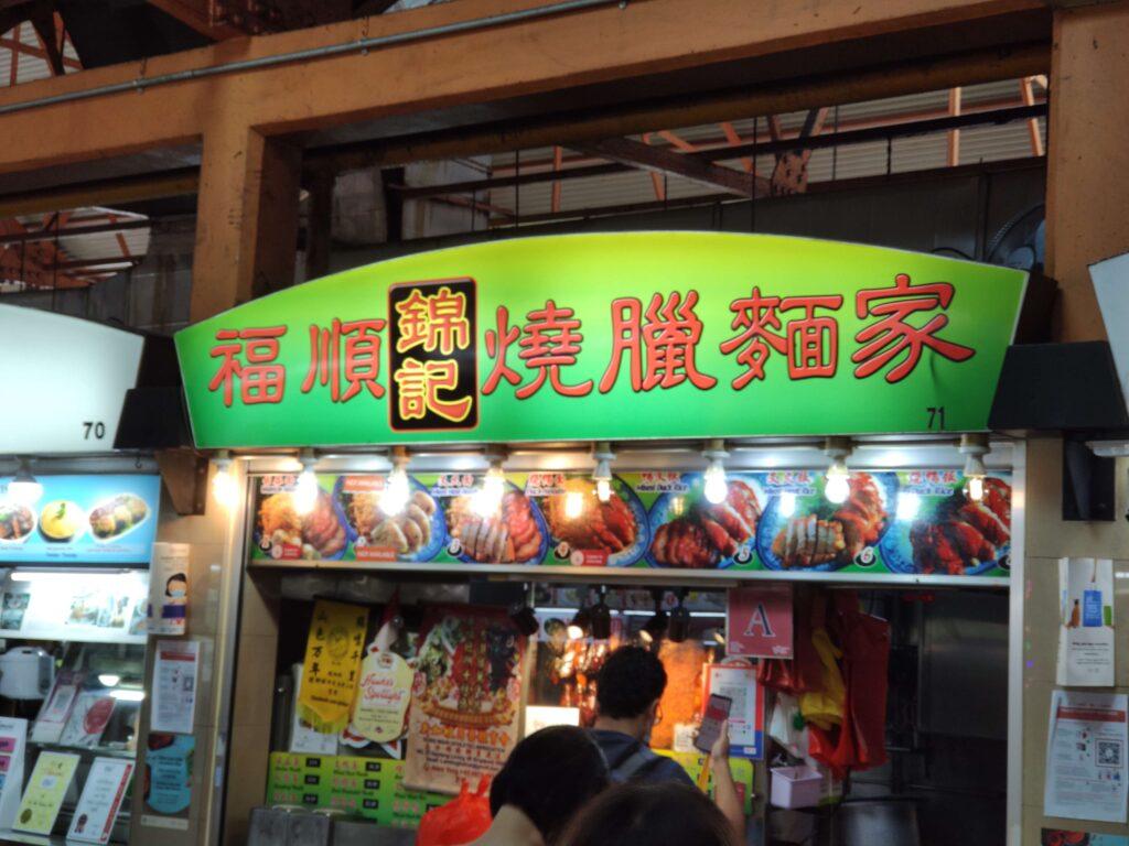 Fu Shun Jin Ji Shao La Mian Jia Stall