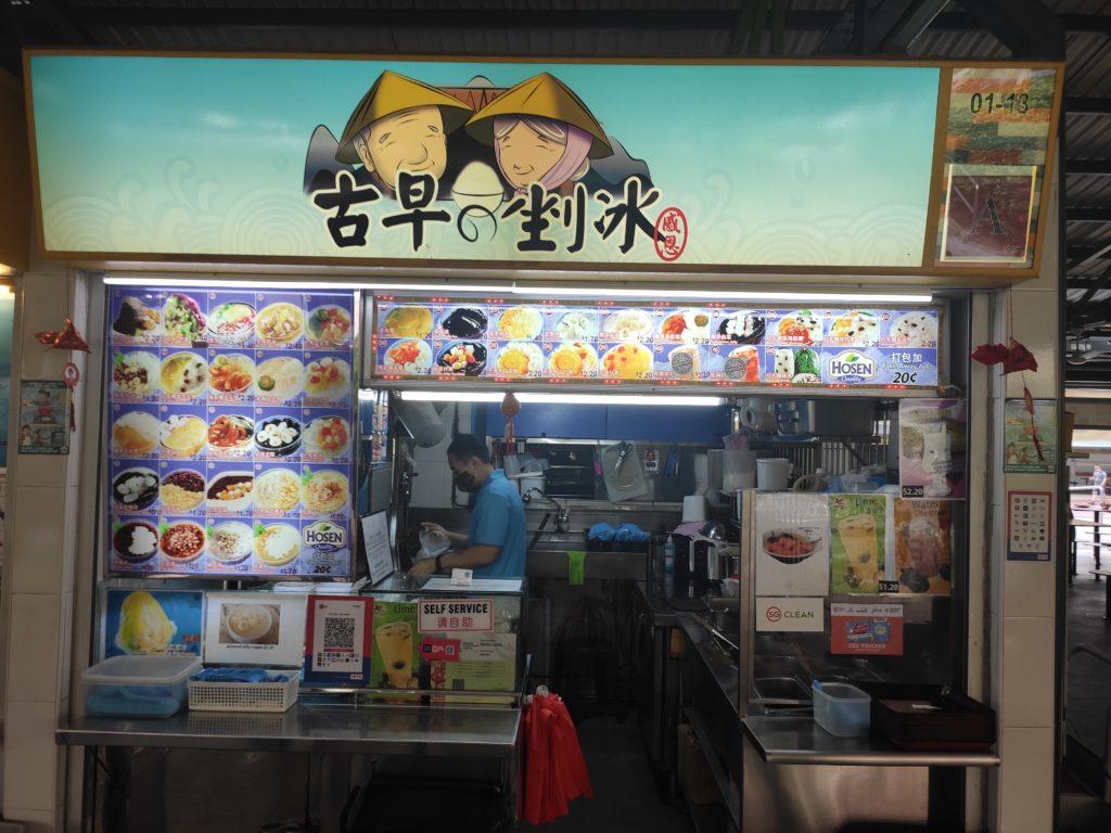 Gu Zao Chua Bing Stall