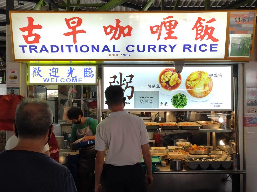 Gu Zao Traditional Curry Rice Stall