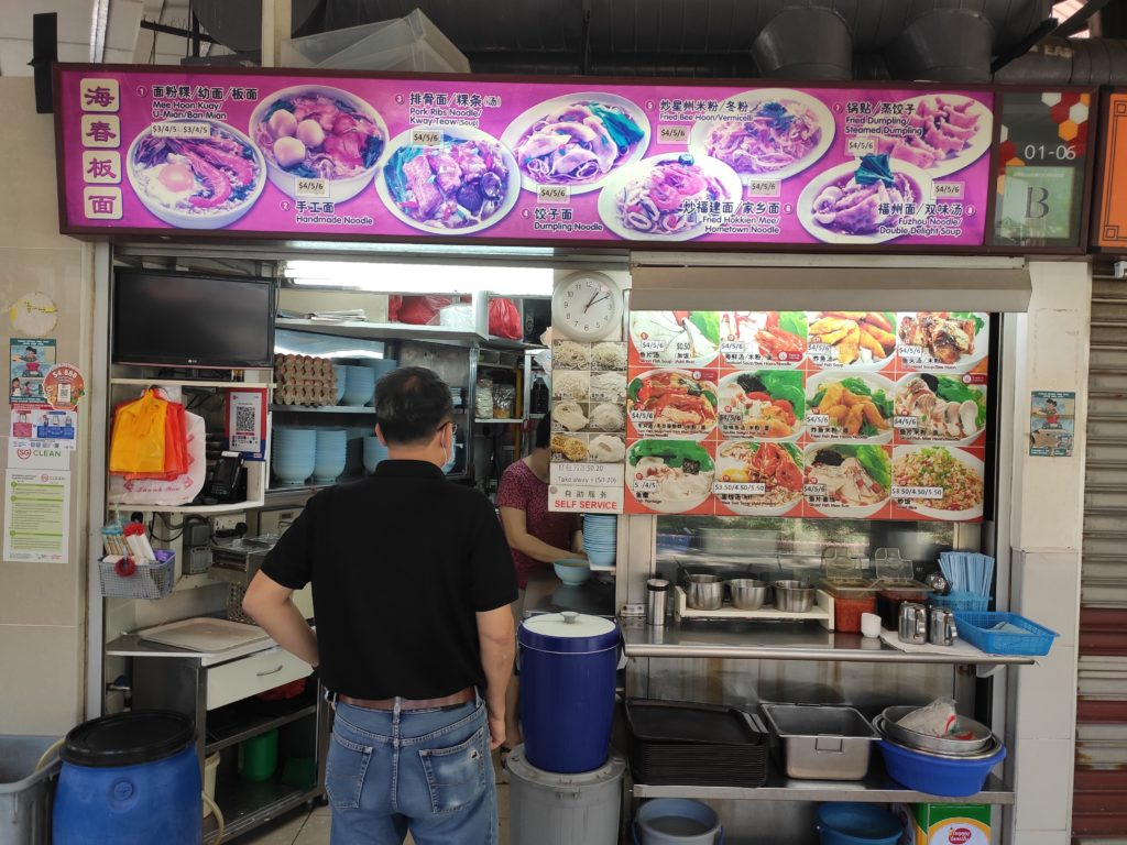 Hai Chun Ban Mian Stall