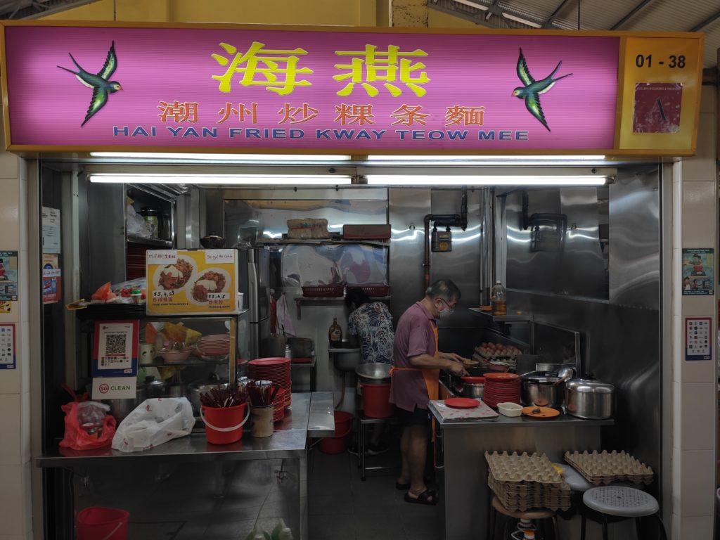 Hai Yan Teochew Fried Kway Teow Mee Stall