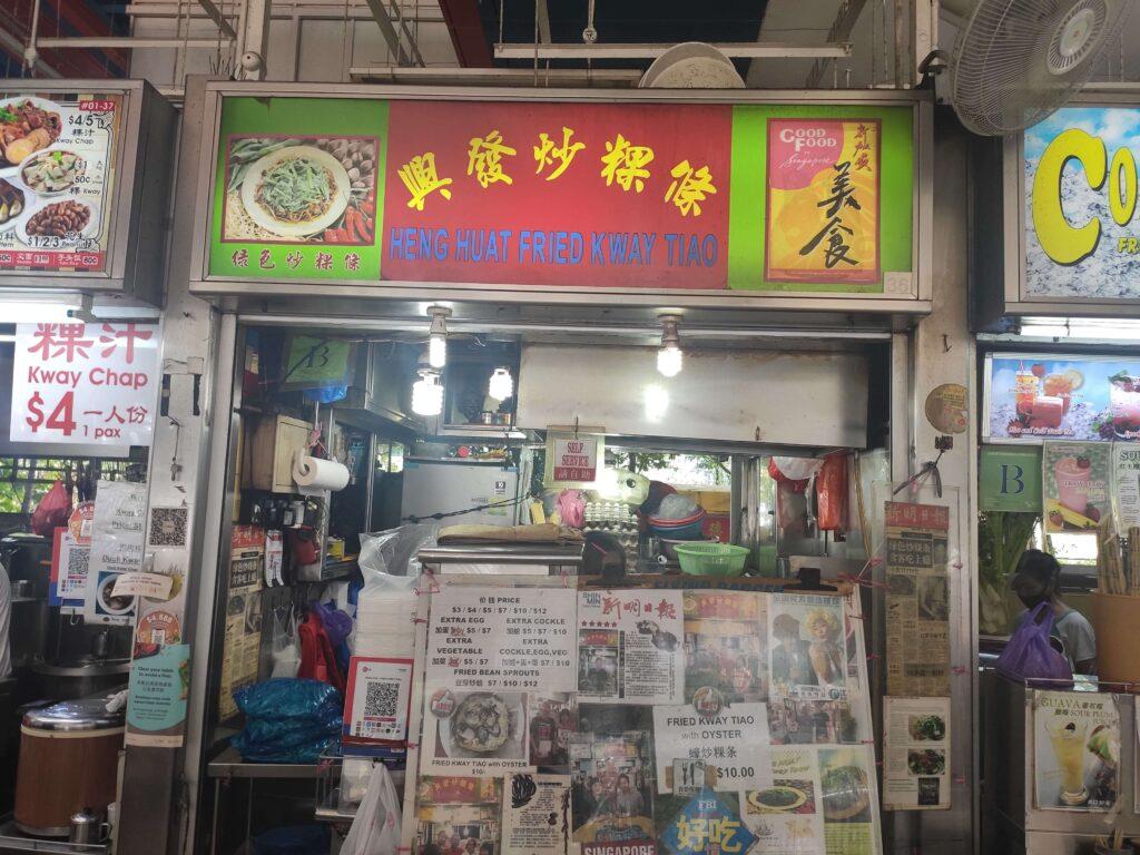 Heng Huat Fried Kway Tiao Stall