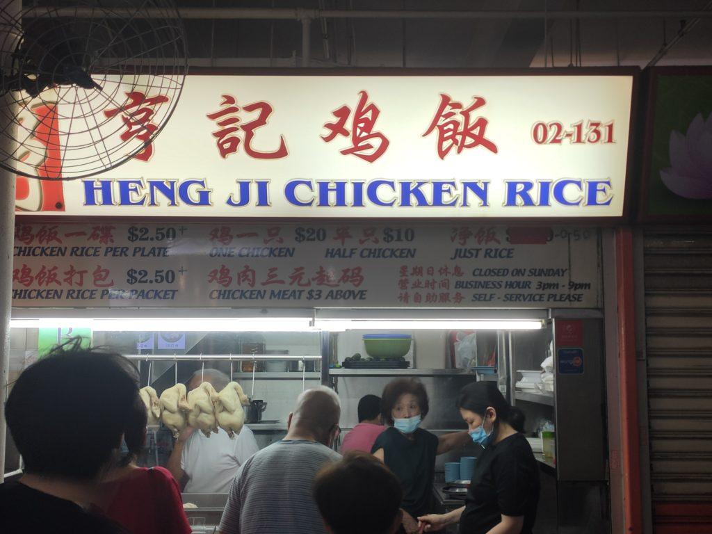 Heng Ji Chicken Rice Stall