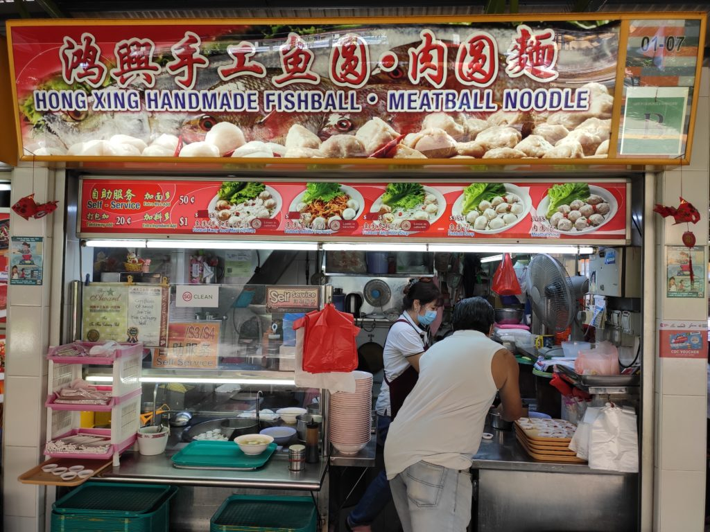 Hong Xing Handmade Fishball & Meatball Noodle Stall