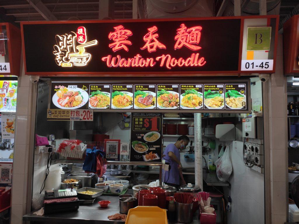 Hougang Ming Ji Wanton Noodle: Geylang Bahru Food Centre