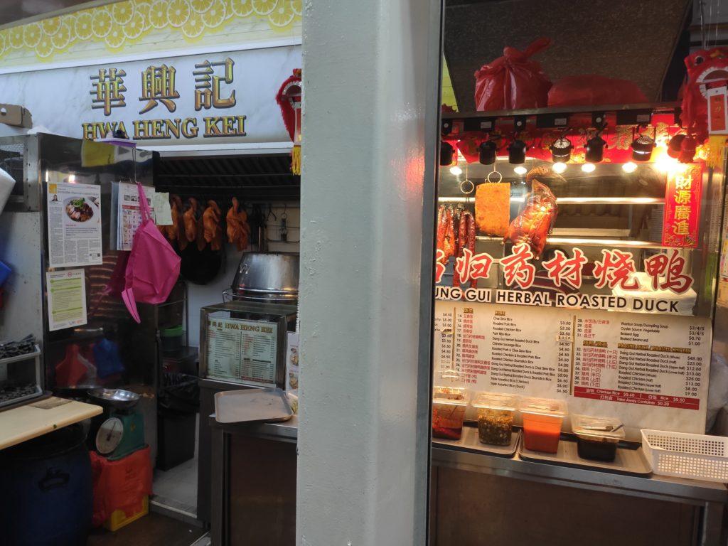 Hwa Heng Kei Stall