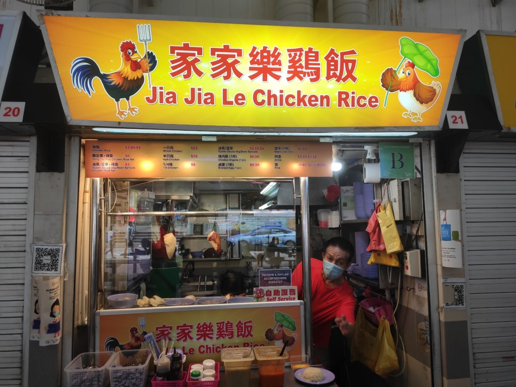Jia Jia Le Chicken Rice Stall