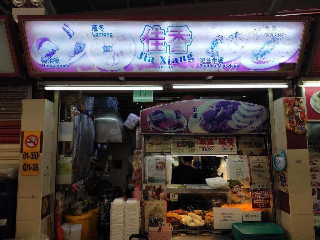 Jia Xiang Stall