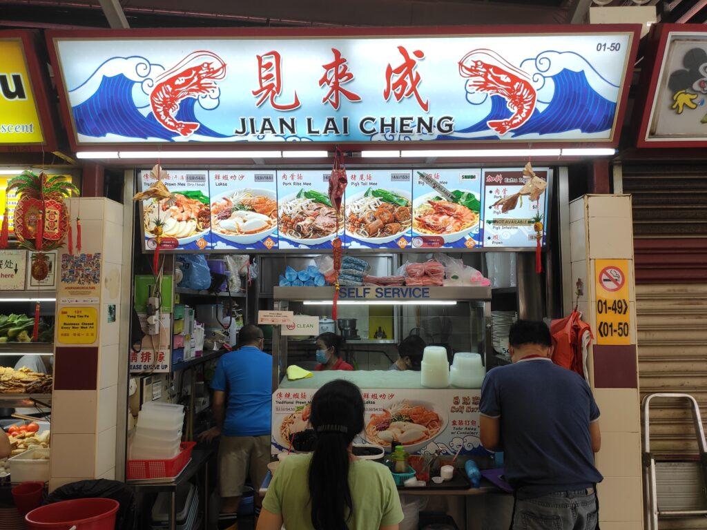 Jian Lai Cheng Stall