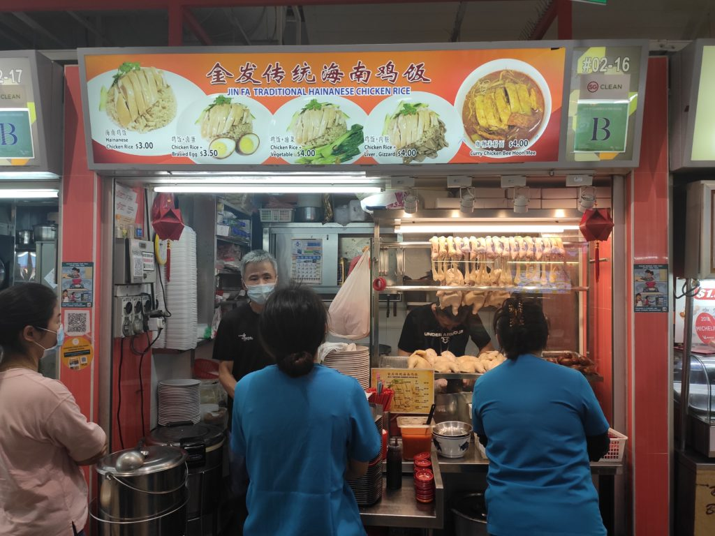 Jin Fa Traditional Hainanese Chicken Rice Stall