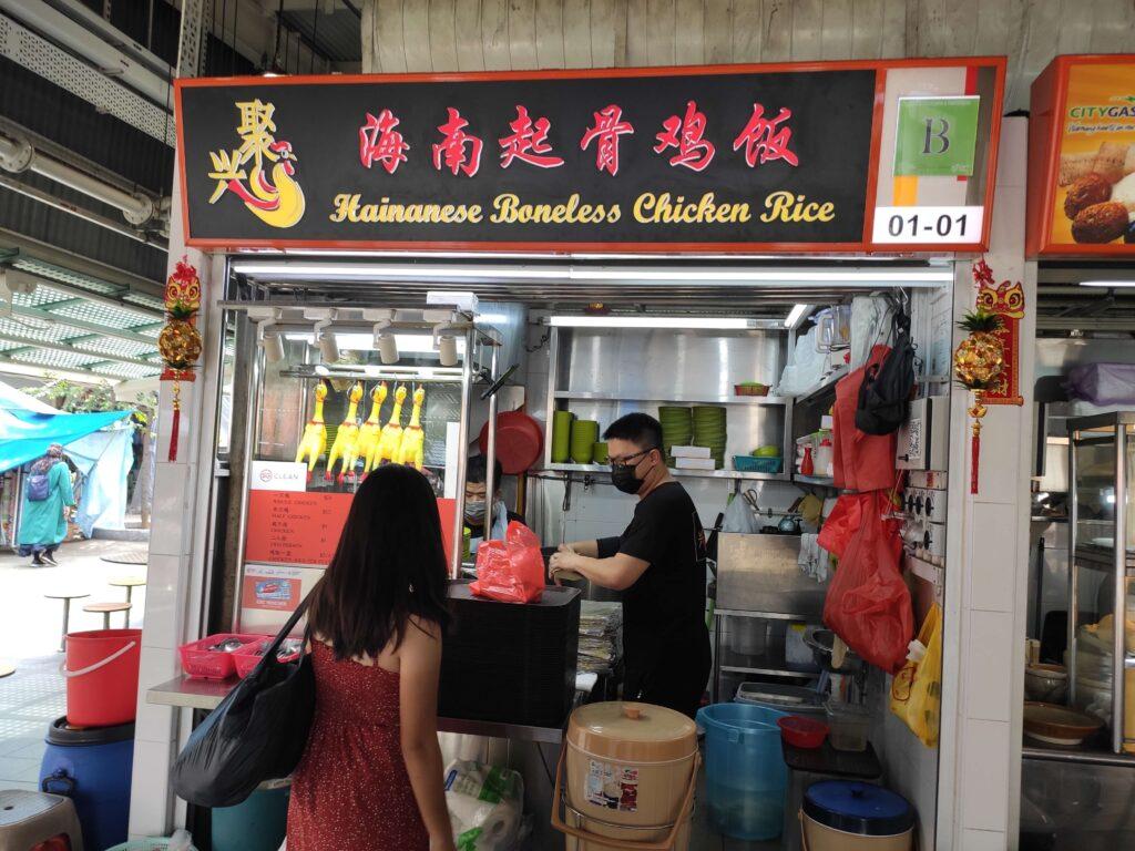 Ju Xing Hainanese Boneless Chicken Rice Stall
