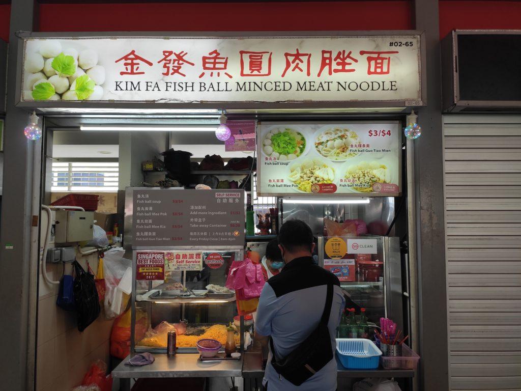 Kim Fa Fish Ball Minced Meat Noodle Stall