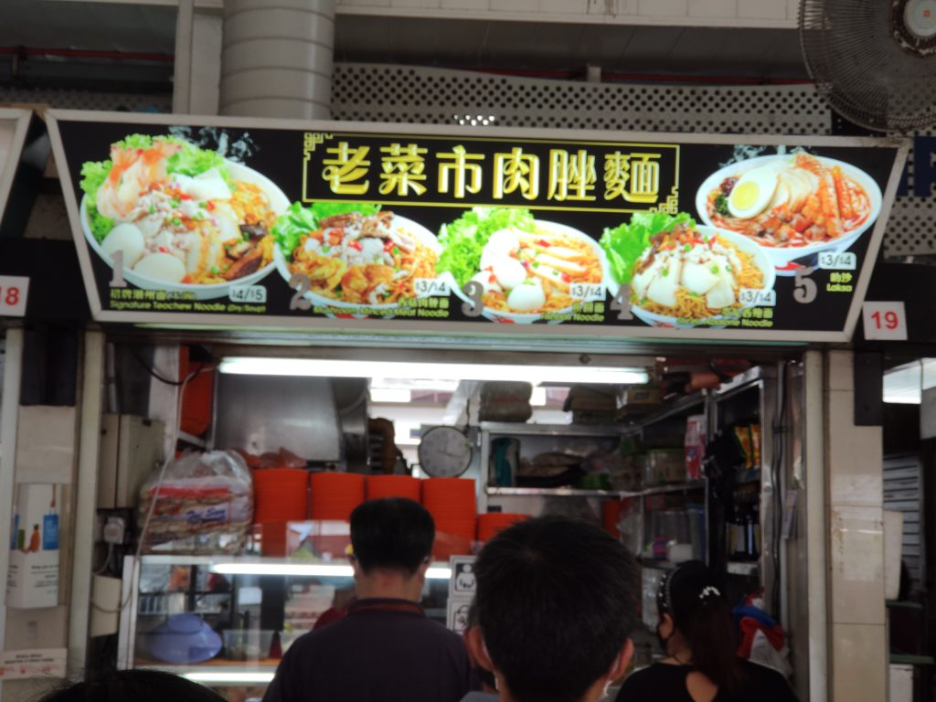 Lao Cai Shi Minced Meat Noodles Stall