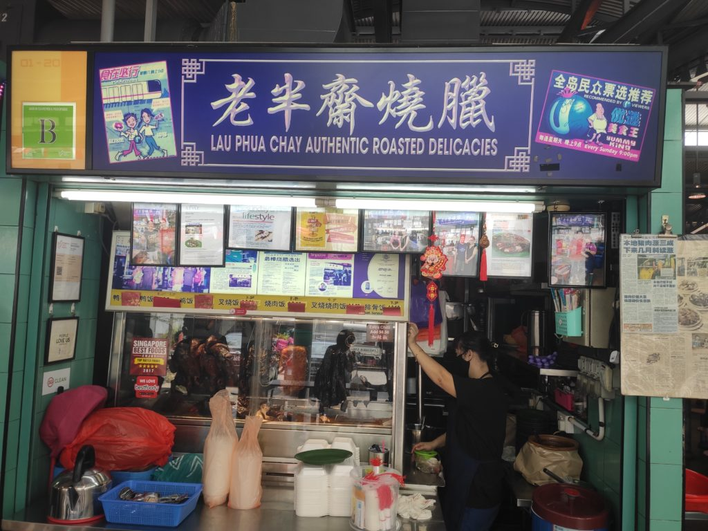 Lau Phua Chay Authentic Roasted Delicacies Stall
