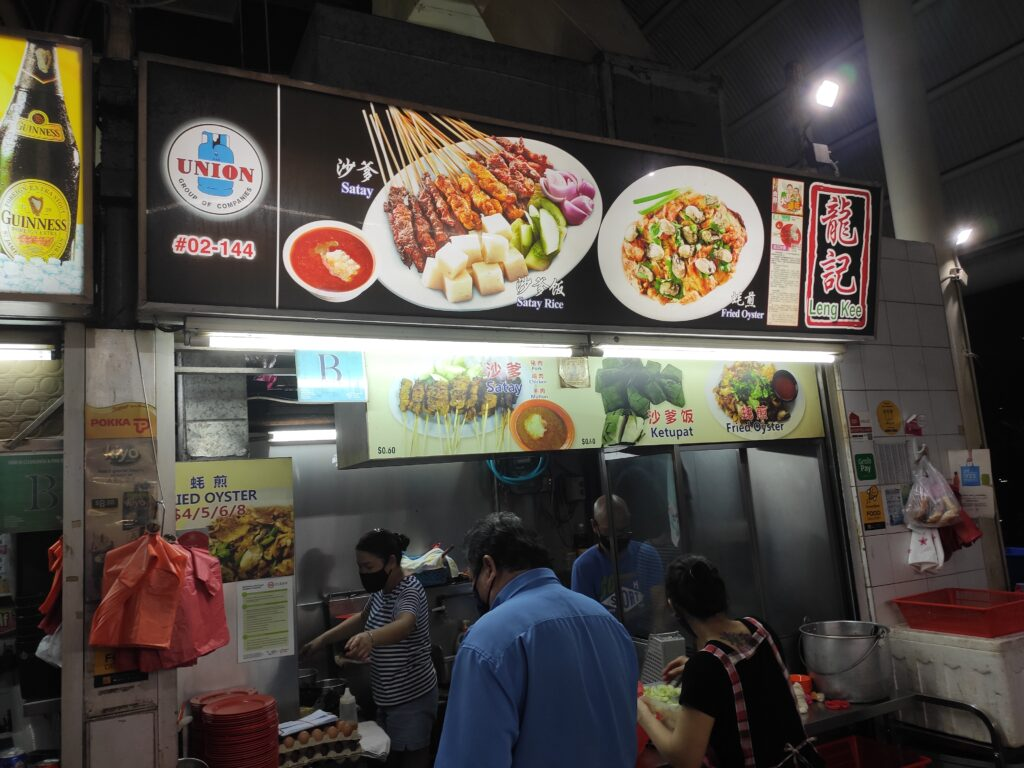 Leng Kee Satay Fried Oyster Stall