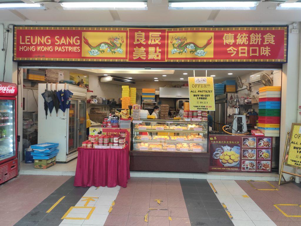 Leung Sang Hong Kong Pastries: Tiong Bahru
