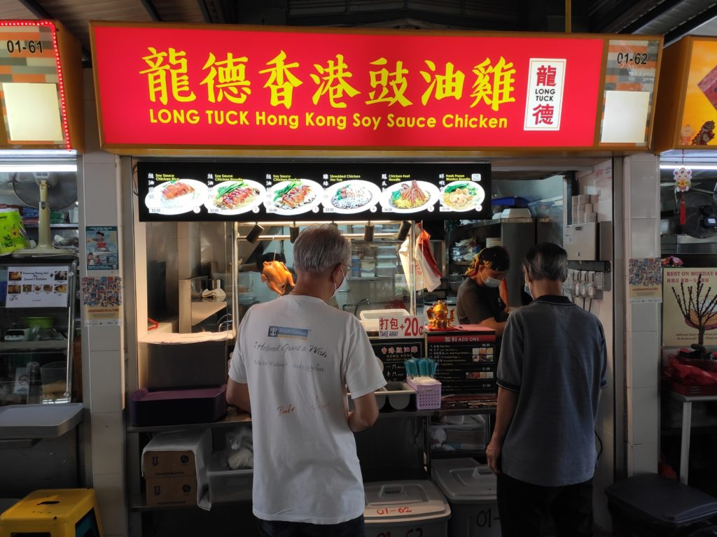 Long Tuck Hong Kong Soy Sauce Chicken Stall