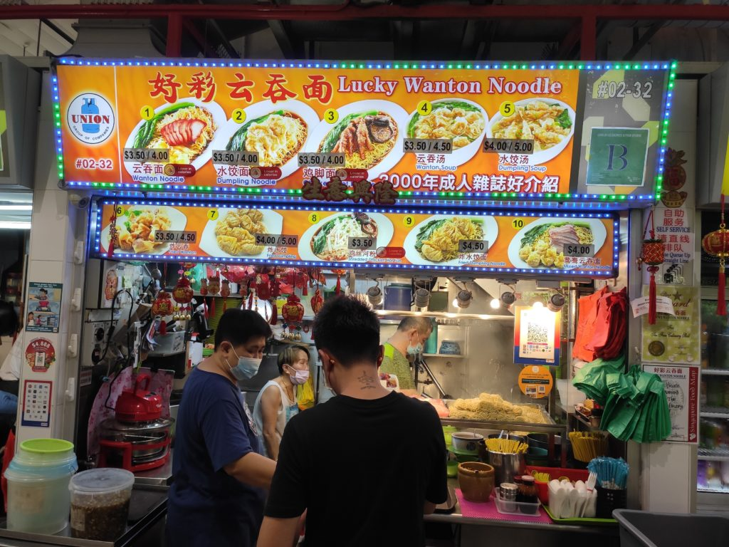 Lucky Wanton Noodle Stall