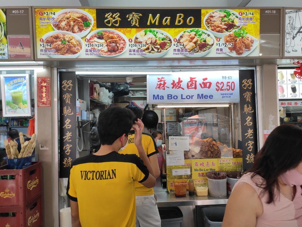 Ma Bo Lor Mee: Marine Parade Central Food Centre